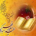 اس ام اس تبریک عید سعید فطر تابستان 1396