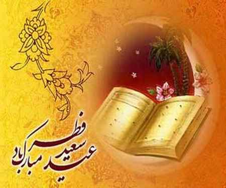 اس ام اس تبریک عید سعید فطر (2)