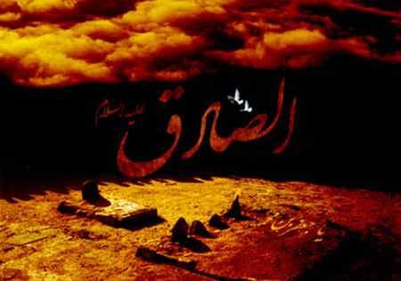 اس ام اس تسلیت شهادت امام صادق (ع) (1)