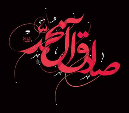اس ام اس تسلیت شهادت امام صادق (ع) (4)