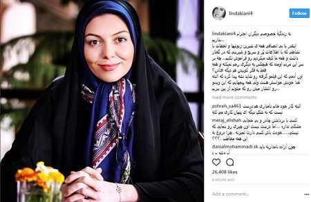 واکنش لیندا کیانی به عکس های بی حجاب آزاده نامداری (2)