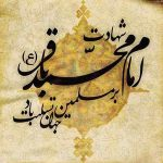 استاتوس و پیامک تسلیت شهادت امام محمد باقر (ع) 96