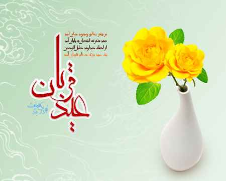 اس ام اس تبریک عید قربان 10 شهریور 96