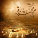 اس ام اس شهادت امام محمد باقر علیه السلام