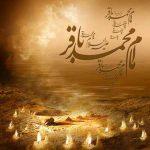 اس ام اس شهادت امام محمد باقر علیه السلام 7 شهریور 96