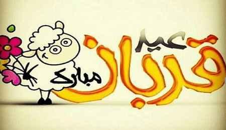 اس ام اس طنز و خنده دار عید قربان شهریور 96