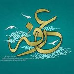 اعمال شب و روز عرفه ( 9 ذوالحجه )