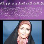 بازداشت آزاده نامداری شایعه یا واقعیت؟!