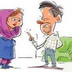 داستان طنز درباره دعوای زن و شوهر (فروش عروسک)