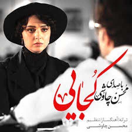 دلیل حذف محسن چاوشی از سریال شهرزاد