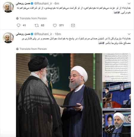 عکس های مراسم تنفیذ دکتر حسن روحانی 2 عکس های مراسم تنفیذ دکتر حسن روحانی