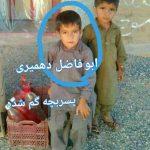 کودک 5 ساله گم شده رودباری