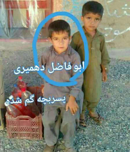 ابوفاضل دهمیری کودک 5 ساله گم شده در رودبار
