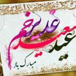 استاتوس و پیامک تبریک عید غدیر خم ۹۶