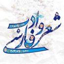استاتوس و پیامک روز شعر و ادب پارسی 96