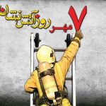 اس ام اس روز آتش نشانی و ایمنی مهرماه 96