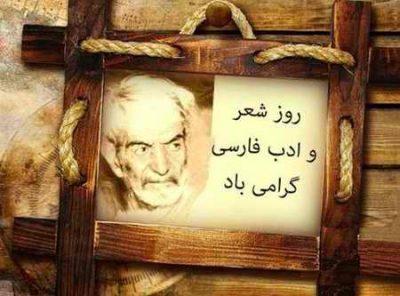 اس ام اس روز شعر و ادب 27 شهریور 96
