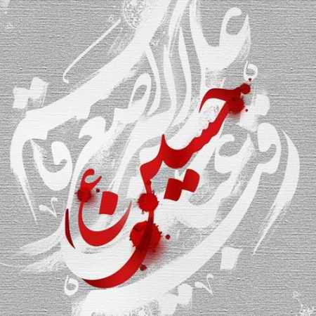 عکس مذهبی امام حسین (ع) و محرم 96 (6)