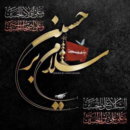 عکس مذهبی امام حسین (ع) و محرم 96 (9)