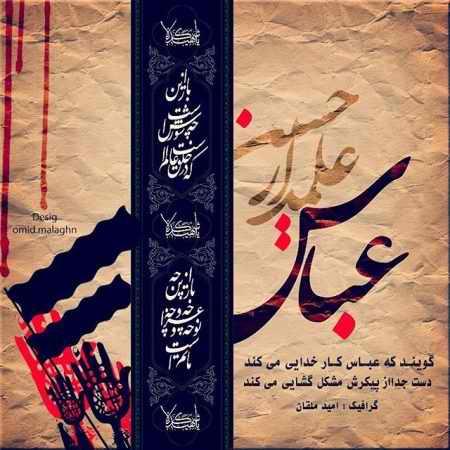 عکس مذهبی حضرت عباس ع محرم 96 7 عکس مذهبی حضرت عباس (ع) محرم 96