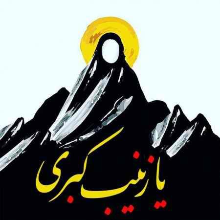 عکس نوشته حضرت زینب (س) در کربلا (4)