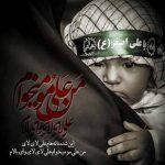 عکس نوشته شهادت حضرت علی اصغر