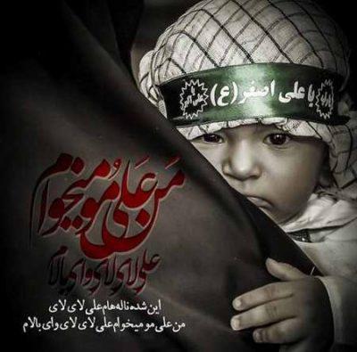 عکس نوشته شهادت حضرت علی اصغر (1)