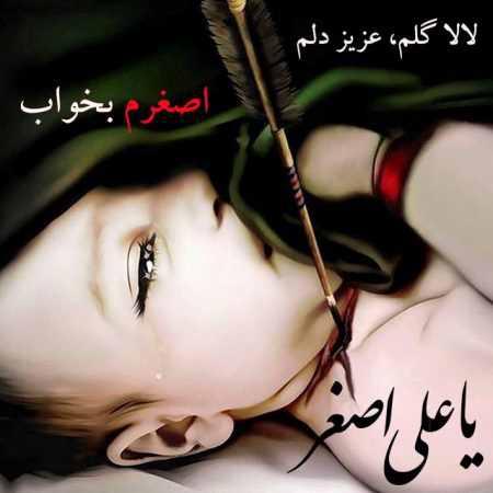 عکس نوشته شهادت حضرت علی اصغر (11)