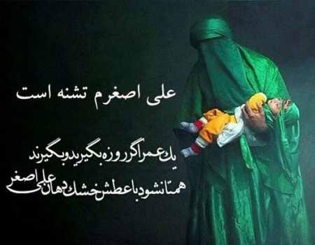 عکس نوشته شهادت حضرت علی اصغر 14 عکس نوشته شهادت حضرت علی اصغر