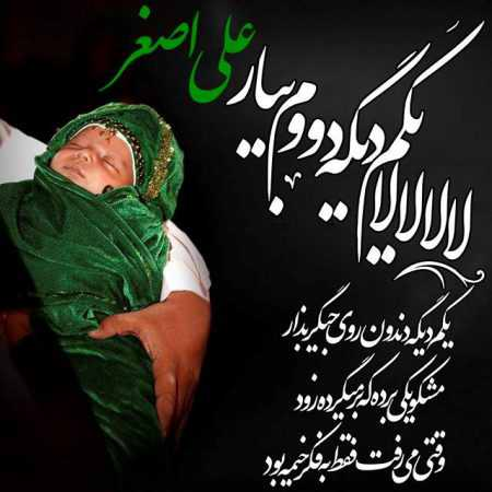 عکس نوشته شهادت حضرت علی اصغر 15 عکس نوشته شهادت حضرت علی اصغر