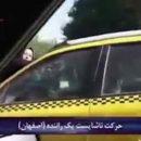 ماجرای راننده تاکسی در اصفهان و رفتار عجیبش
