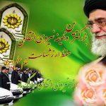 اس ام اس روز نیروی انتظامی 13 مهر 96