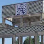 خودکشی دانشجوی دانشگاه شهید بهشتی