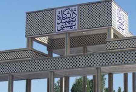 خودکشی دانشجوی دانشگاه شهید بهشتی خودکشی دانشجوی دانشگاه شهید بهشتی