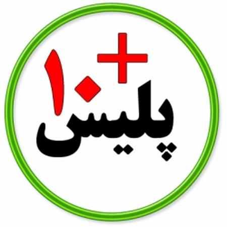 آدرس و شماره تلفن دفاتر پلیس10 آدرس و شماره تلفن دفاتر پلیس+10 تهران