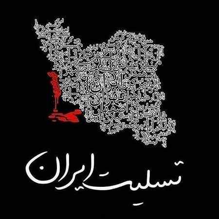 عکس پروفایل زلزله کرمانشاه و تسلیت به زلزله زدگان 96 (1)