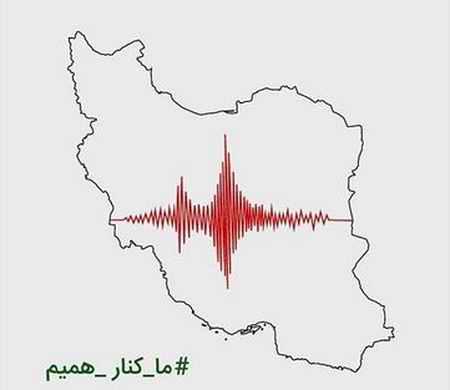 عکس پروفایل زلزله کرمانشاه و تسلیت به زلزله زدگان 96 10 عکس پروفایل زلزله کرمانشاه و تسلیت به زلزله زدگان 96