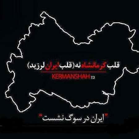 عکس پروفایل زلزله کرمانشاه و تسلیت به زلزله زدگان 96 (12)