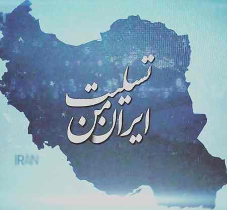عکس پروفایل زلزله کرمانشاه و تسلیت به زلزله زدگان 96 (13)
