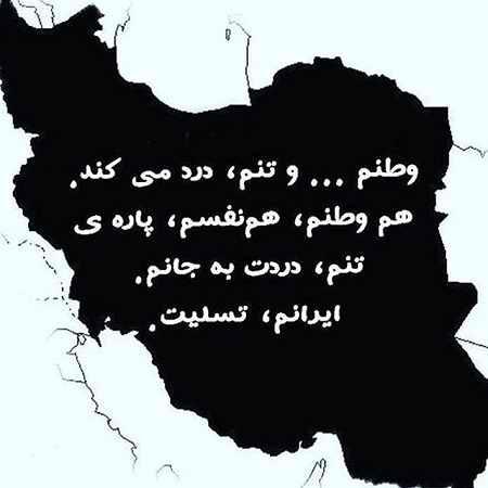 عکس پروفایل زلزله کرمانشاه و تسلیت به زلزله زدگان 96 2 عکس پروفایل زلزله کرمانشاه و تسلیت به زلزله زدگان 96