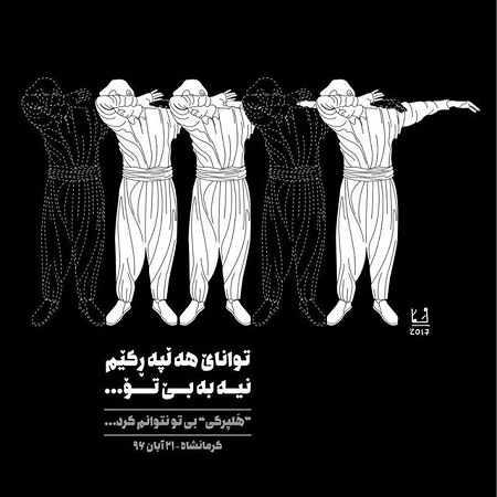 عکس پروفایل زلزله کرمانشاه و تسلیت به زلزله زدگان 96 (3)