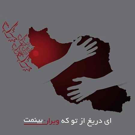 عکس پروفایل زلزله کرمانشاه و تسلیت به زلزله زدگان 96 (5)