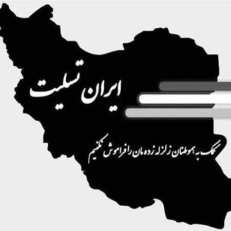 عکس پروفایل زلزله کرمانشاه و تسلیت به زلزله زدگان 96 (6)