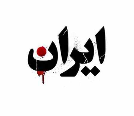 عکس پروفایل زلزله کرمانشاه و تسلیت به زلزله زدگان 96 (7)