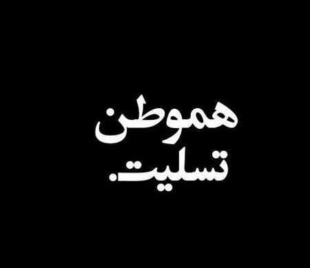 عکس پروفایل زلزله کرمانشاه و تسلیت به زلزله زدگان 96 (8)