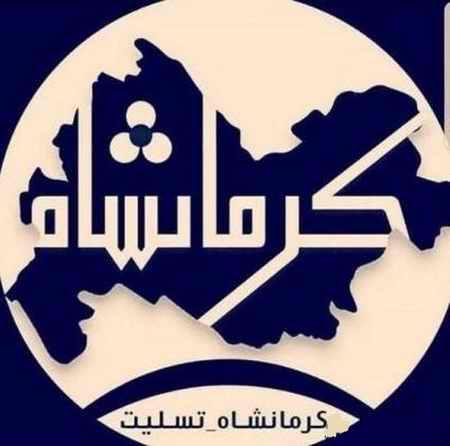 عکس پروفایل زلزله کرمانشاه و تسلیت به زلزله زدگان 96 (9)