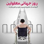 متن پیامک روز معلولین 12 آذر ماه