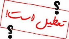 آیا فردا دوشنبه 27 آذر 96 مدارس تهران تعطیل است؟