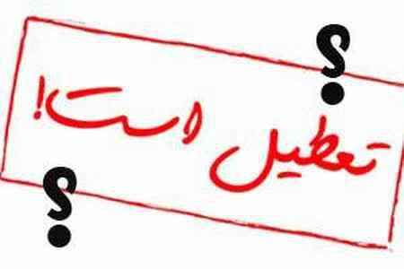 آیا فردا دوشنبه 27 آذر 96 مدارس تهران تعطیل است؟ آیا فردا دوشنبه 27 آذر 96 مدارس تهران تعطیل است؟