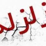 جزئیات زلزله 5.2 ریشتری در تهران با گزارش کامل
